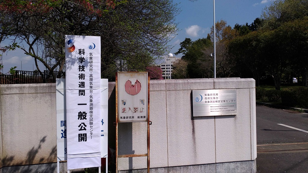 海快晴ニュース 【気象庁気象研...